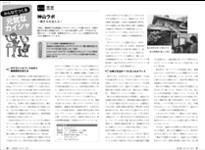 media120301 - 「人事実務」