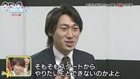 media120602 1 - NHK Eテレ「めざせ!会社の星」