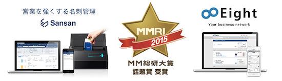 20150618155500 - 『Sansan』『Eight』が「MM総研大賞2015」話題賞をダブル受賞