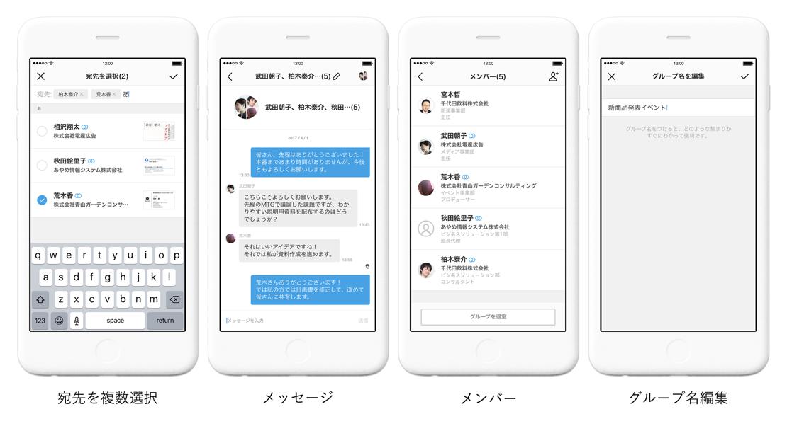 20170413095610 - 名刺アプリ Eight、グループでメッセージが利用可能に 知人の紹介や、打ち合わせ後のやり取りに最適