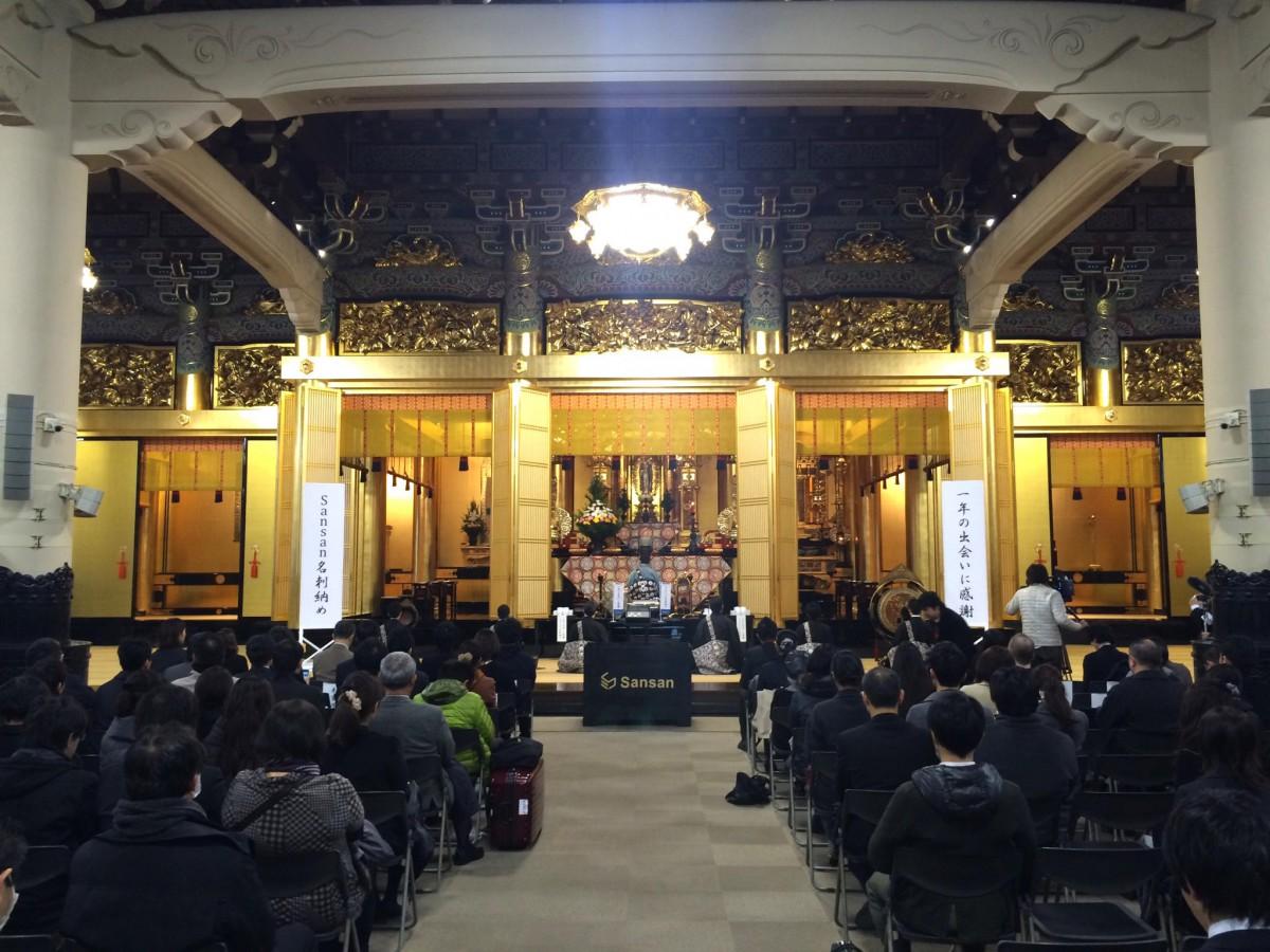 dea25bc3b373678672fa7aa04a8cf9a9cfc9953d - 1年の出会いに感謝!「Sansan名刺納めin築地本願寺」を開催しました