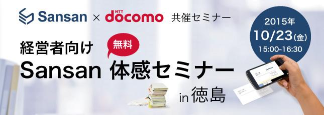 docomo tokushima - NTTドコモ ✕ Sansan 共催 経営者向け Sansan 無料体感セミナーin徳島