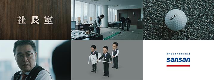 img tvcm2017 720x270 - 「それさぁ、早く言ってよ〜」クラウド名刺管理サービス「Sansan」のTVCMが第71回広告電通賞を受賞