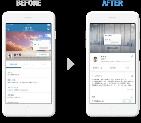 "v8 prf before after 2 - 名刺アプリ Eight、メジャーアップデートでデザインを一新  ""コンテンツファースト""を意識。さらにコミュニケーションを取りやすく。"