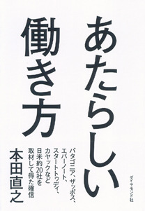 02380 8 thumb 208xauto 23425 - ダイヤモンド社発行の書籍「あたらしい働き方」でSansanが紹介されました
