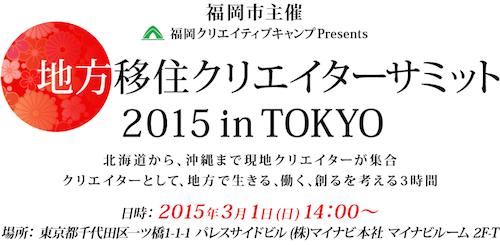 10420197 709272529188067 5912844110445683399 n - 福岡市主催「地方移住クリエイターサミット2015 in TOKYO」にSansan神山ラボで働くプログラマが登壇します