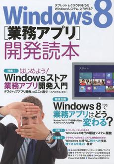 1106265115 1 - 技術評論社『Windows 8[業務アプリ]開発読本』に寄稿しました