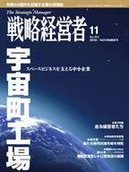 1211 - 月刊『戦略経営者』にSansan代表の寺田のインタビューが掲載されました