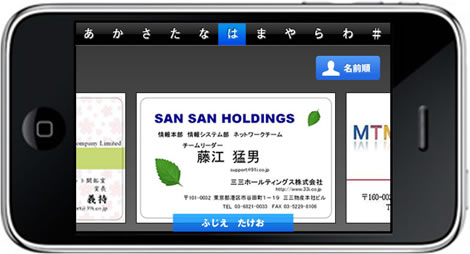 20090116 - アシアルとSansanがスマートフォン関連事業で業務提携