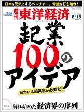 2012062700014349 1 - 週刊東洋経済でSansanの名刺管理サービスが紹介されました