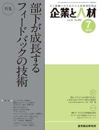 20120802142410 - 企業と人材