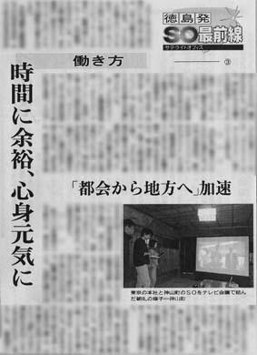 20120802145822 - 徳島新聞