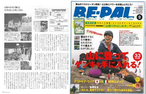 20120810 BEPAL - 雑誌「BE-PAL」9月号