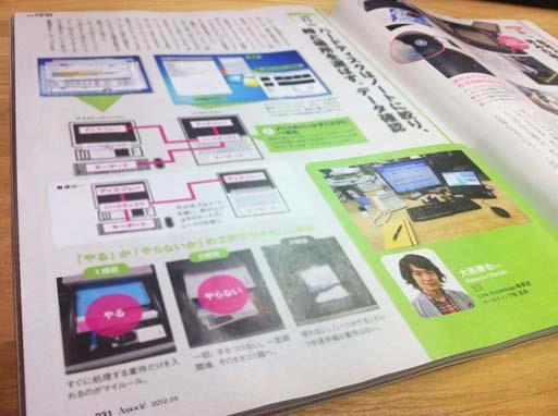 20120810 associe - 「日経ビジネスアソシエ」9月号