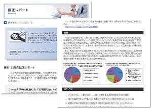 20120815 research - 調査レポートのまとめページを公開しました