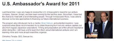 20120903 ambassadors - 代表寺田の駐日米国大使館賞に関するコメントが掲載されました