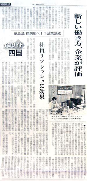 20120906141054 - 日本経済新聞でサテライトオフィス『Sansan神山ラボ』が紹介されました