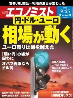 20120925 economist - 雑誌「エコノミスト」9月25日号で徳島県・神山町にあるSansanのサテライトオフィスが紹介されました