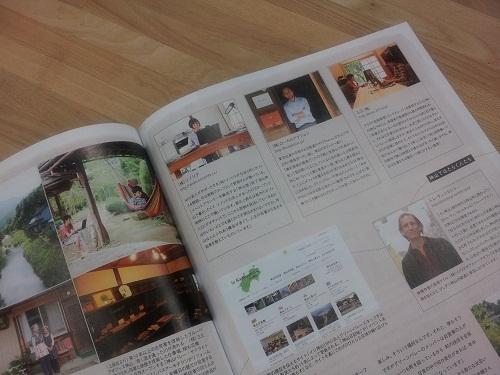 20121017 00 - 『Web Designing』2012年12月号で、徳島県・神山町のサテライトオフィスが紹介されました