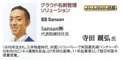 20130218 171116 - 代表の寺田が「Japan Venture Awards 2013表彰式」にパネリストとして登壇します