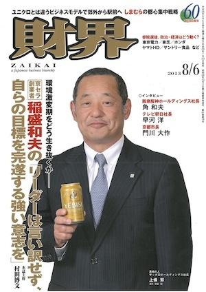 20130828220442 - 総合ビジネス誌「財界」でSansanが紹介されました