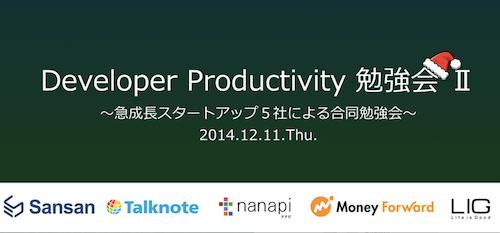 404eb56f57bcca2566b793d2d4d26c7b - 「急成長スタートアップにおけるDeveloper Productivity 勉強会 Ⅱ」にSansan開発部長の藤倉が登壇しました