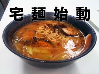 TAKUMEN4 - グルメイノベーション株式会社の福利厚生向けサービス「オフィスde宅麺」を導入しました