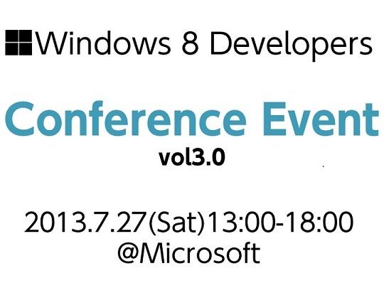 aa - Windows 8 Developers「カンファレンスイベント vol.3.0」にエンジニアの本山が登壇します