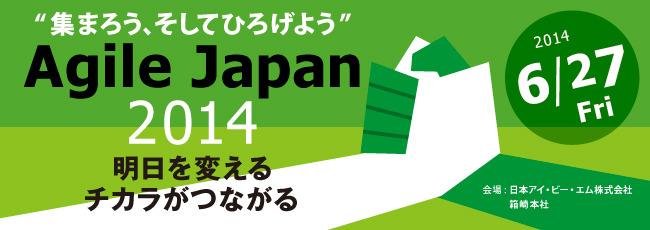 agile2014 - Agile Japan 2014 にSansanのエンジニアが登壇しました