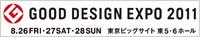 banner200 37a - クラウド名刺管理サービス『リンクナレッジ』がグッドデザインエキスポ2011に出展