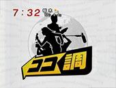 image01 1 - フジテレビ「めざまし土曜日」