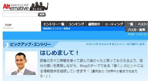 itmedia blogtomioka - ITmedia オルタナティブ・ブログで 取締役 Link Knowledge事業部長 富岡の連載が始まりました