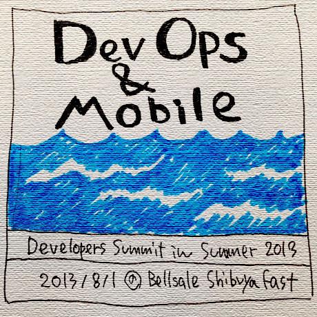 main summer - Developers Summit 2013 SummerにEightの開発責任者の宍倉が登壇します