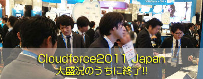 photo00main CF2011 - 【2011/12/14~15】Cloudforce 2011 Japan 出展報告