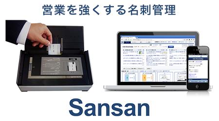 sansan 1 - 夕刊フジでSansan代表の寺田が紹介されました