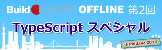 title - SansanはBuild Insider OFFLINE 第2回 TypeScriptスペシャルに協賛しています