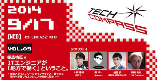 vol 9 - Tech CompassにSansan神山ラボで働くプログラマが登壇しました