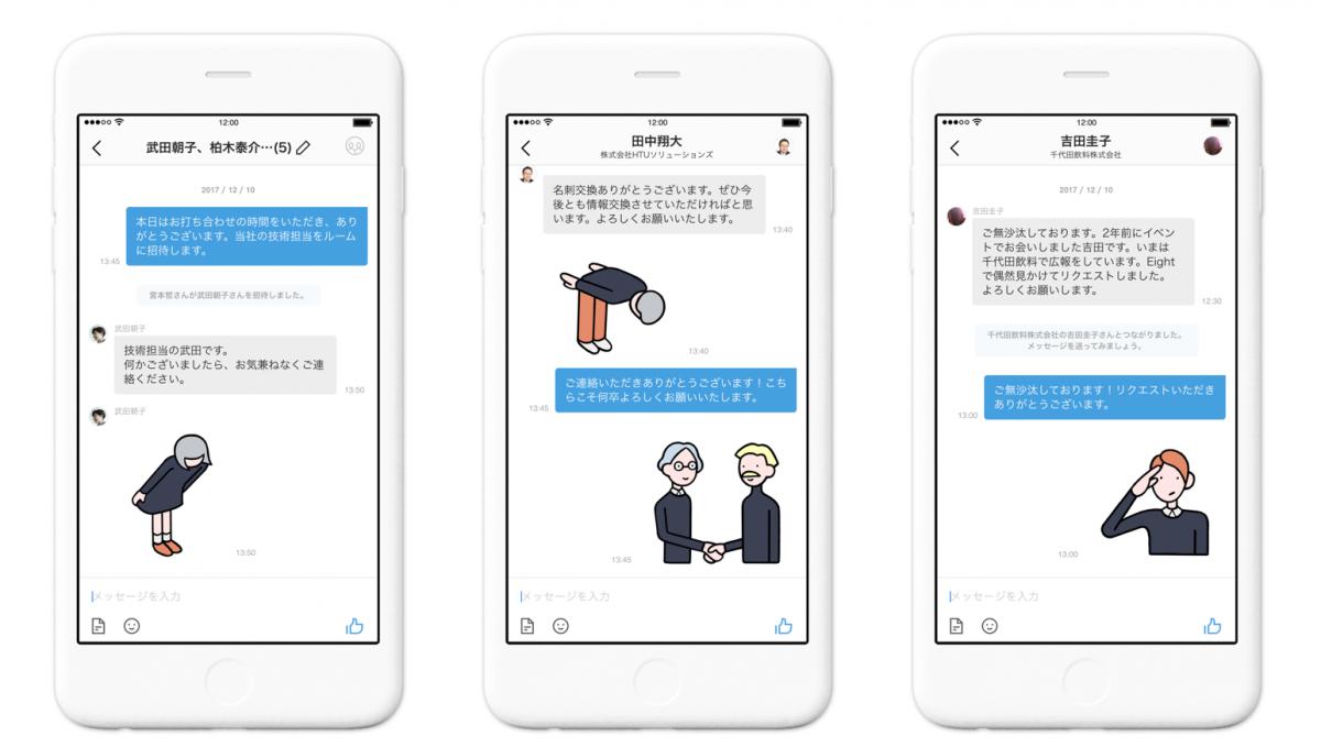 20171204115443 - 名刺アプリEight、新機能「Eightスタンプ」をリリース 〜ビジネスコミュニケーションでも感情豊かな表現が可能に〜