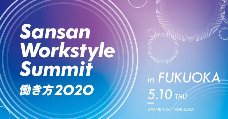 e806e4e08e8cbad33ab39a1a6e2fe459 767x401 - 働き方改革に関するイベント 「Sansan Workstyle Summit 働き方2020 in FUKUOKA」を開催