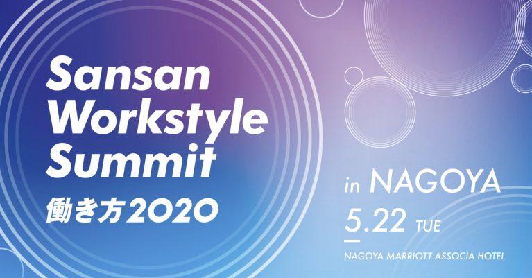 1 767x401 - 働き方改革に関するイベント 「Sansan Workstyle Summit 働き方 2020 in NAGOYA」を開催