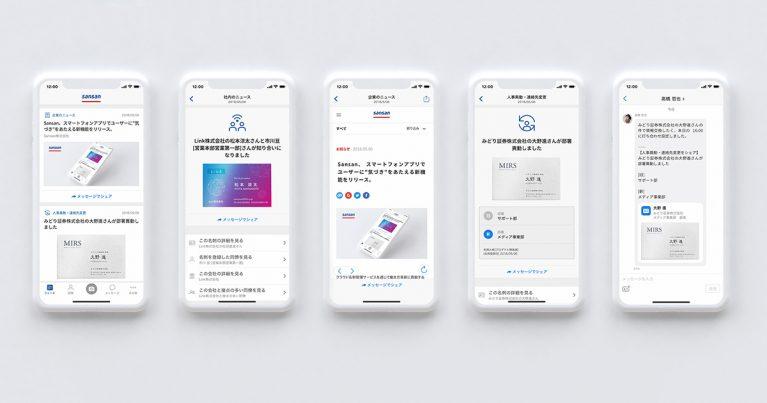 600 1200 767x403 - クラウド名刺管理サービスSansanのスマートフォンアプリに新たに「フィード機能」が登場 〜社内の動きや企業のニュースなど、Sansan上の情報をより有効活用できるように〜