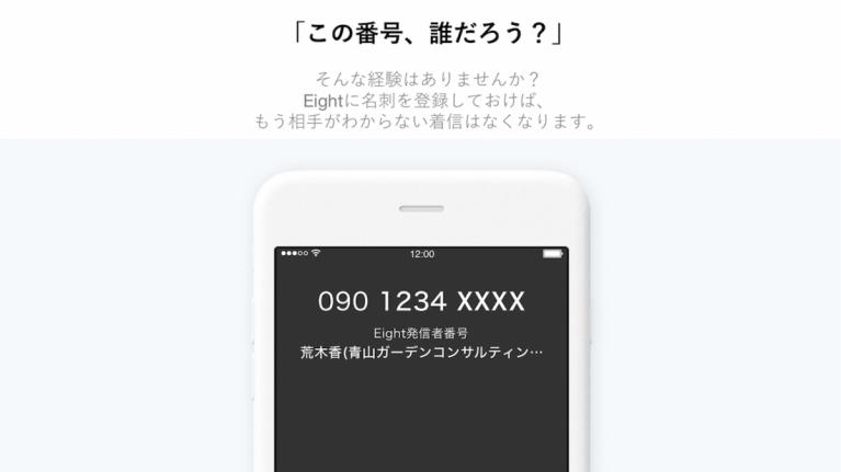 9a8c89150b1f5e9e6a63d52448c958c5 767x431 - Eight最新版より、着信時に相手の名刺情報を表示 〜もうなくなる。「この番号、誰だろう?」〜