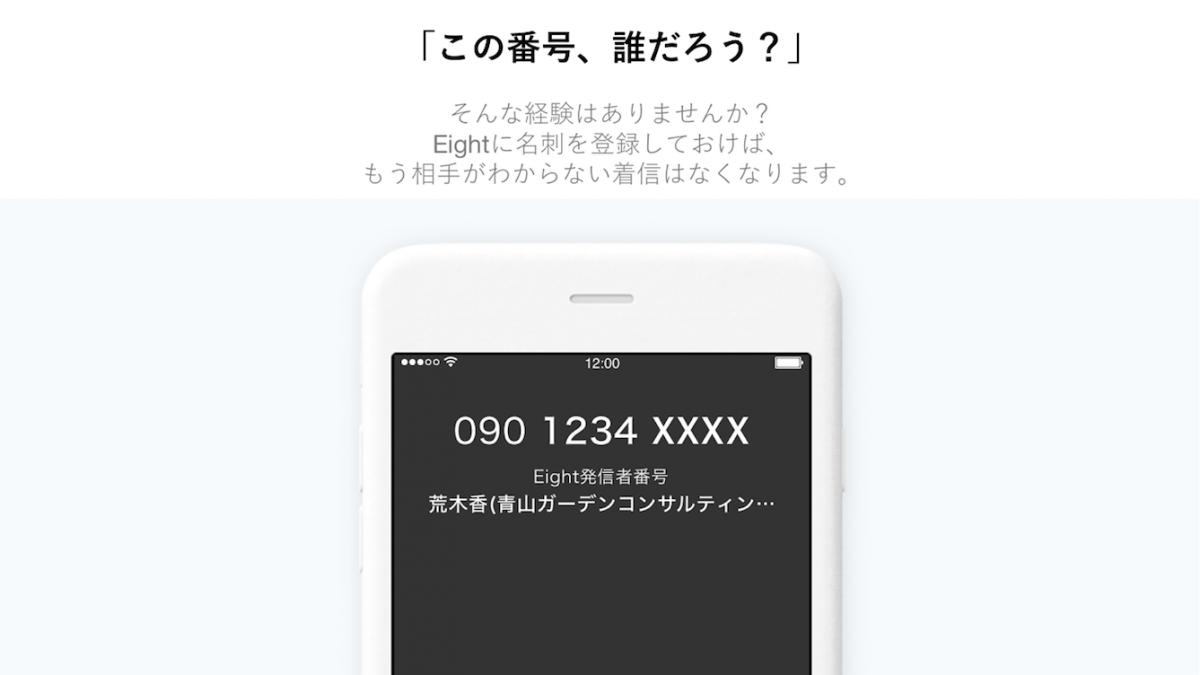 の この 電話 番号 携帯