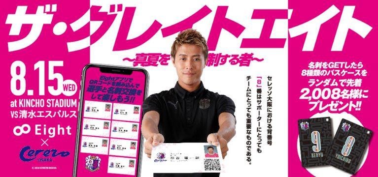 0a8f91d5cdb38d55f815fe0a96c55019 767x360 - 名刺アプリ「Eight」で、 サッカーJリーグ セレッソ大阪 8選手との名刺交換が可能に