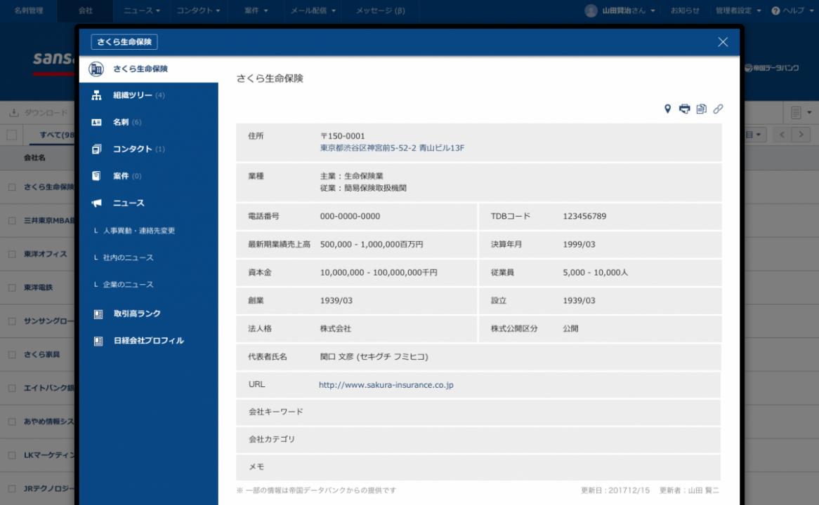 ea4c85fe3be57f94a3260449a0860446 1166x720 - Sansan、帝国データバンクと連携を強化。 帝国データバンクの企業情報の閲覧が可能に  〜日本最大級のデータベースを活用し、 名刺交換相手の企業情報の収集が可能に〜