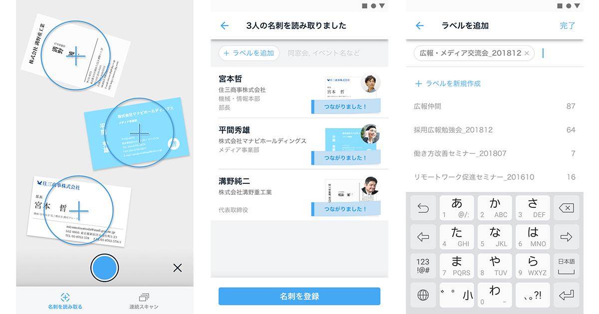 ef709e17481dd97781b52f81c4fc6c41 - 名刺アプリ「Eight」、Android版アプリにおける メジャーアップデートを実施 〜より使いやすくユーザー体験を向上〜