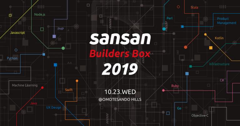 SBB2019 sansan bnr 1200x630 767x403 - 技術者向けカンファレンス <br>「Sansan Builders Box 2019」を今年も開催 <br>10月23日(水)於 表参道ヒルズ スペースオー