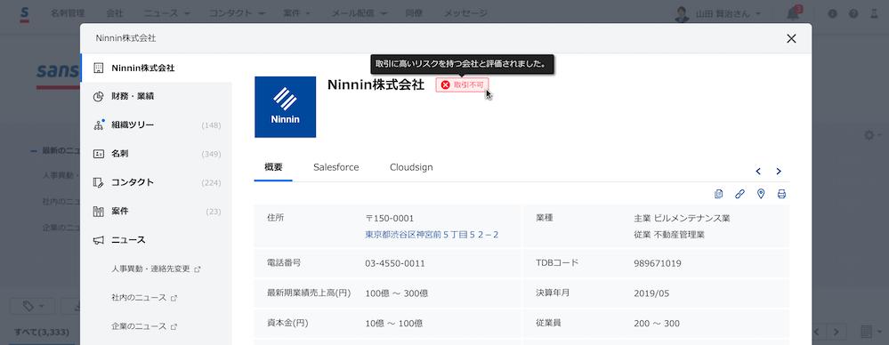 088091a35ead7ce7e55abab84dd3c3c6 - Sansan、反社チェック機能の開発を発表 <br>〜リフィニティブ社 とソリューションを共同開発へ〜