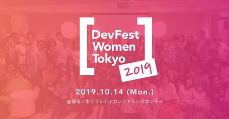 795316b92fc766b0181f6fef074f03fa 767x399 - 「DevFest Women Tokyo 2019」へ協賛 <br>〜働き方や社内制度を紹介するブースも出展〜