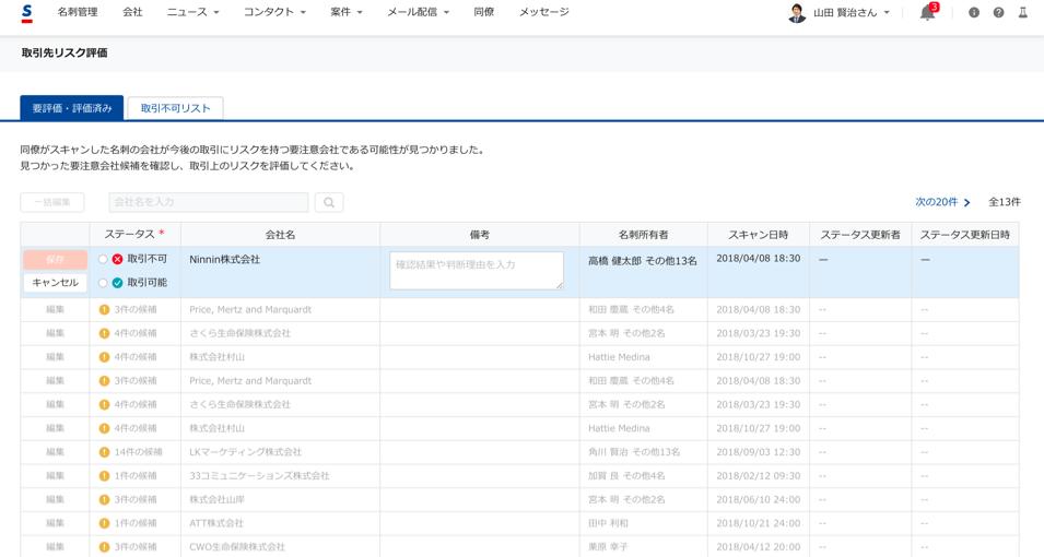 9e1f3ec3b2cd72823565ff18c678d53e - Sansan、反社チェック機能の開発を発表 <br>〜リフィニティブ社 とソリューションを共同開発へ〜